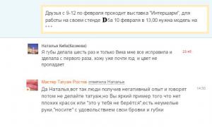 Биотач, отывы о пигментах. Ростов на Дону